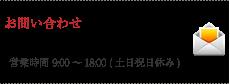 お問い合わせ 011-208-3030 営業時間 9:00~18:00 (土日祝日休み)